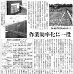 農業xIT_VB大収穫20170124日経 (002)