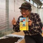 著書「甦れ!日本の農業」と冨田主任研究員