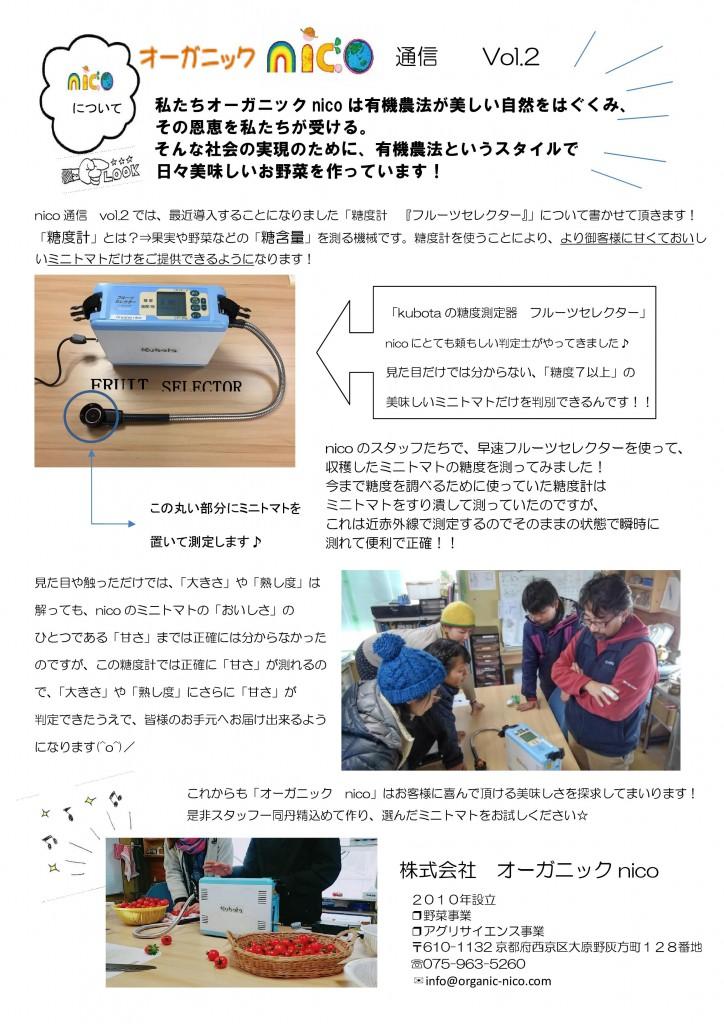 nico通信Vol2