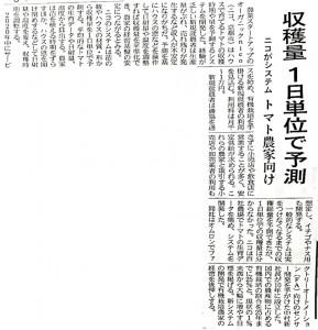 191026日経関西版(nico掲載記事)