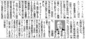 ベンチャー目利きAランク認定京都新聞